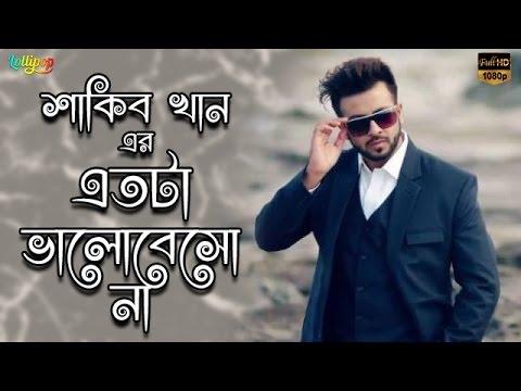 Bangla bad song