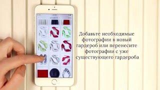 Создание нового гардероба, добавление вещей в электронный гардероб - Dressbox App