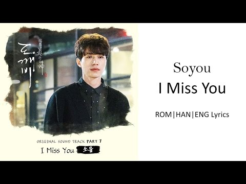Soyou - I Miss You [HAN|ROM|ENG Lyrics]