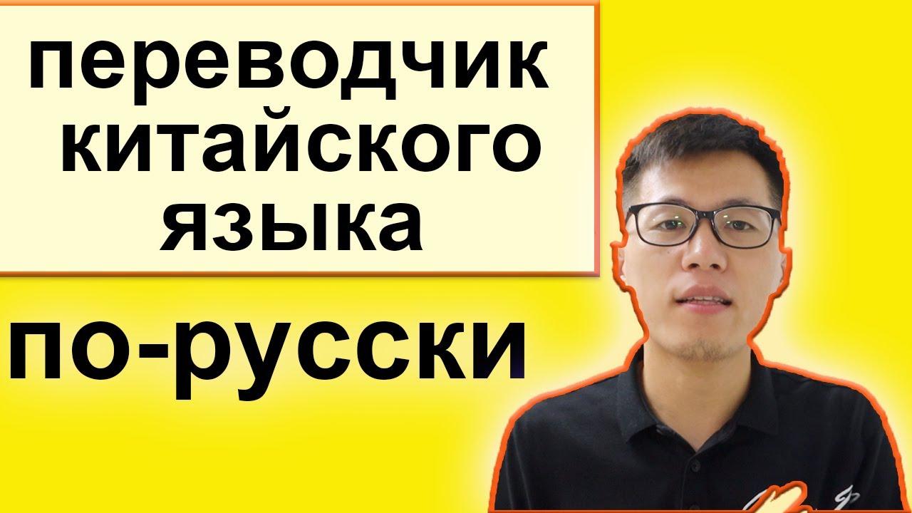 Вакансии переводчик китайского языка удаленная работа скачать видеокурс по фрилансу