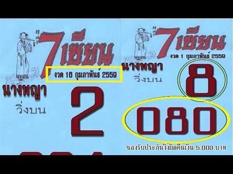 หวยซอง 7เซียนนางพญา งวดวันที่ 16/02/59 (ผลงานเข้าโต๊ด)