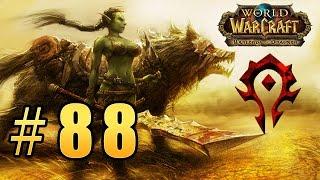 World of Warcraft - Warlords of Draenor - Первые Шаги в Пандарии & Встреча с Дорнозму #88