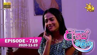 Ahas Maliga | Episode 719 | 2020-11-23 Thumbnail