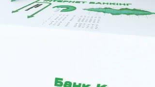 видео Банк Кредит Днепр