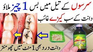 Rapidly Remove Cavity and Teeth Pain Naturally - Dant Ke Keede Or Dard Ka Asan Ilaj