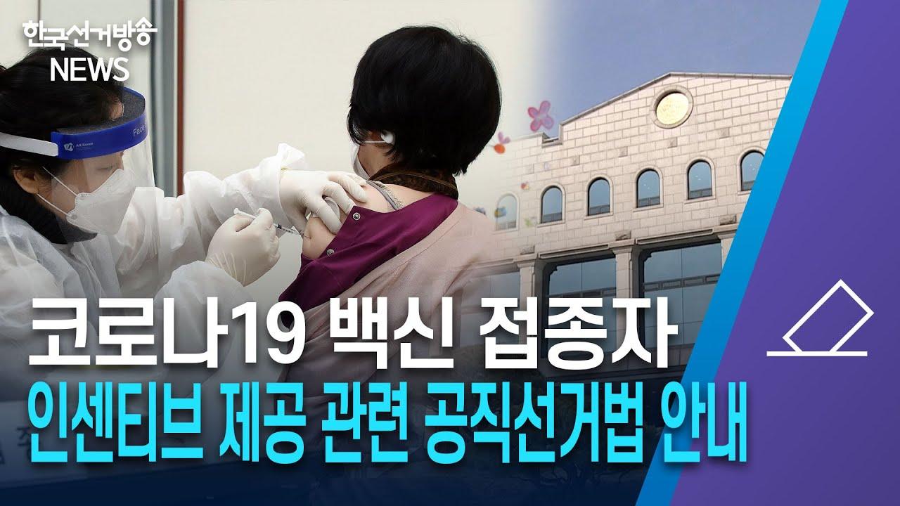 한국선거방송 뉴스(6월 11일 방송)