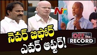 మండలి రద్దు ఐతే వైసీపీ నేతల పరిస్థితి ఏంటి? | Off The Record | NTV