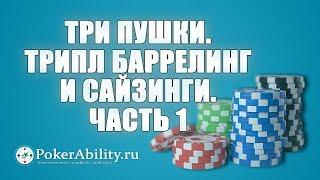 Покер обучение | Три пушки. Трипл баррелинг и сайзинги. Часть 1