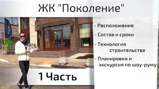 видео ЖК «Поколение», м. Владыкино