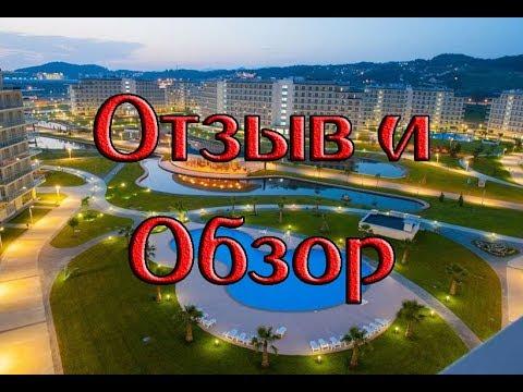 Сочи Парк Отель отзыв и обзор реального посетителя (бывший Аимут)