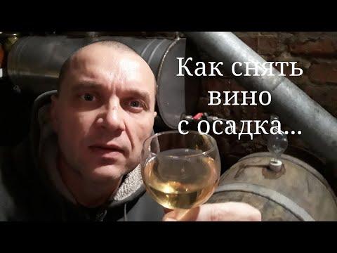 Белое вино.Как снять с осадка.Декантация вина.Зачем.Сколько раз.ENG.SUB #снимаем#белое#вино#с#осадка