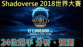 【蛋蛋】《Shadowverse 闇影詩章》World Grand Prix 2018 世界大賽 24位選手 分析+預測