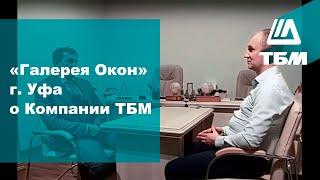 Отзыв о Компании ТБМ: «Галерея Окон», г. Уфа
