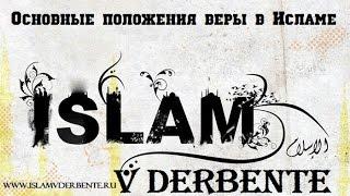 Основные положения веры в Исламе. ISLAM v DERBENTE www.islamvderbente.ru