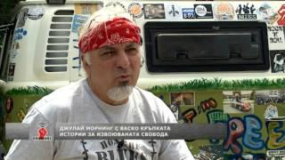 """""""Офанзива"""": Васко Кръпката от хипарския бус"""