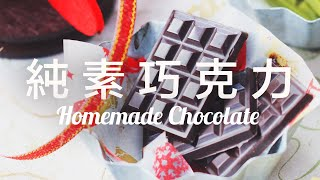 天然可可脂純手工(自製巧克力)  #肥丁零食 003  Homemade Raw Cocoa Butter Chocolate 純可可 低熱量  可可粉 肥丁手工坊
