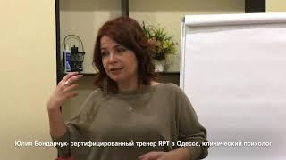 Что Такое RPT Технология.Сертифицированное обучение в Одессе