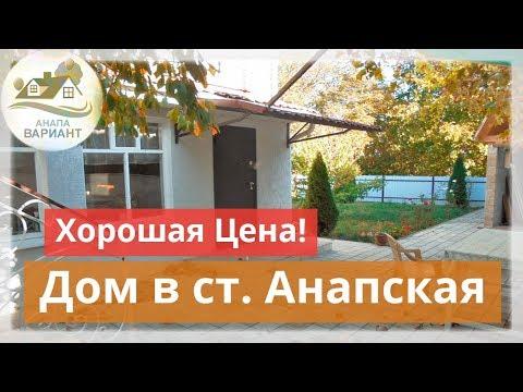 Дома в Анапе. Купить дом в Анапе у моря недорого, станица Анапская. Хорошая цена!