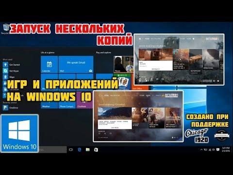 Как запустить 2 программы одновременно windows 10