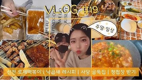 [호희소식] 신전 로제떡볶이🌶(엽떡,배떡 맛 비교) | 사당역 굴뚝집 | 낙곱새 만들기 | 아주대 맛집 | 사당 맛집 | 커플 브이로그 | 청첩장 | V-log#19