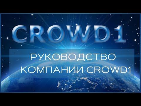 Crowd1 Руководство компании