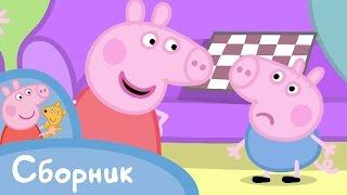 Свинка Пеппа - Cборник 4 (45 минут)