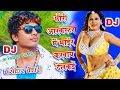 आर्केस्ट्रा में मार - Dj Remix -Arkestra Me Maar - Bansidhar Chaudhary - Jk Yadav Films
