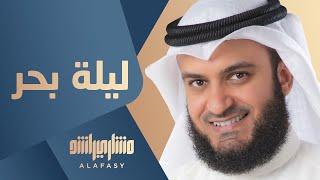 ليلة بحر مشاري راشد العفاسي (ألبوم قلبي محمد ﷺ)- Mishari Rashid Alafasy Lailet Bahar