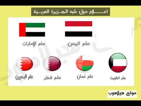 اعلام الاستقلال للبلدان العربية اعلام رسمها مارك سايكس Youtube