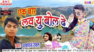 Rajsthani Dj Song 2018 - एक बार लव यू बोल दे - New Marwari Dj Party Song- FUll Juke Box