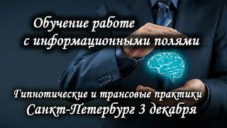 Обучение работе с информационными полями. Лаборатория Гипноза.