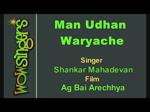 Man Udhan Waryache - Marathi Karaoke - Wow Singers