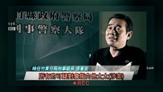 【台灣啟示錄 預告】買凶殺夫之奪命算計 12/01(日)