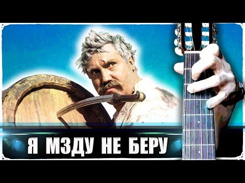 ВАШЕ БЛАГОРОДИЕ на Гитаре + РАЗБОР