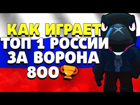 КАК ИГРАЕТ ТОП 1 РОССИИ ЗА ВОРОНА 800 КУБКОВ ГАЙД КАК ИГРАТЬ BRAWL STARS // Бравл Старс