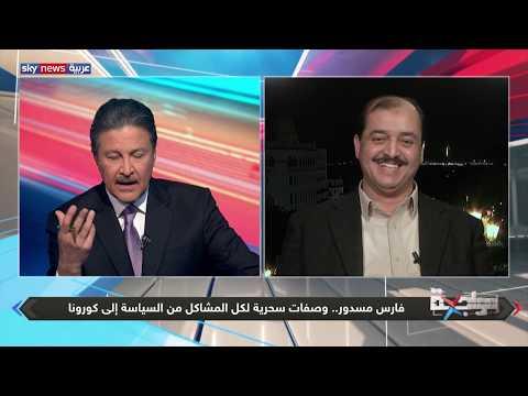 أستاذ الاقتصاد الجزائري فارس مسدور ضيف برنامج -مواجهة-  - 22:00-2020 / 2 / 20