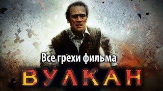 """Все грехи фильма """"Вулкан"""""""