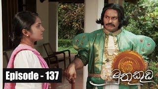 Muthu Kuda   Episode 137 15th August 2017