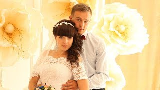 Свадьба Виталия и Алёны