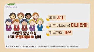 코엔자임Q10의 효능 중 눈에 띄는 건강 효능☞ [피부…