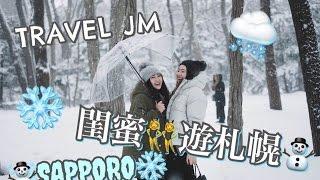 JM ♡ vlog嚟啦!閨蜜