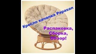 Кресло качалка Papasan из ротанга.  Обзор, сборка. Удобно ли для кормления?