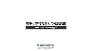 <平成29年2月15日>知事と市町村長との意見交換