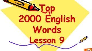 2000 English Words Lesson 9 (Английские слова Урок 9)