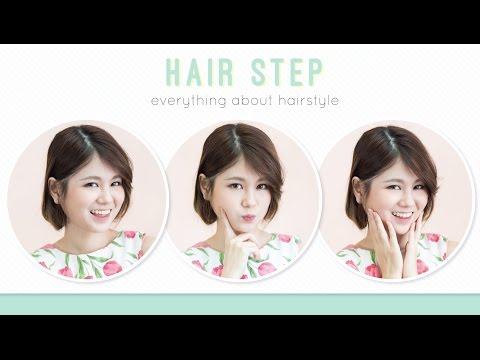 "Hair step : เปลี่ยน Look เป็นสาว ""ผมสั้น"" แบบไม่ ""ตัดผม"""