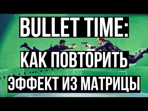 Bullet Time: Как
