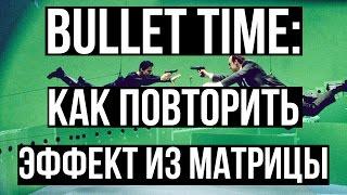 Bullet Time: Как повторить эффект из Матрицы