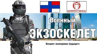 Главный конструктор Ратника о российском Экзоскелете