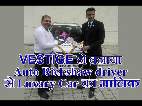 Auto Rickshaw Driver से Luxury Car owner, सिर्फ VESTIGE हि बना सकता है