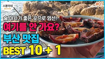 술쟁이가 엄선한 현지인 부산 맛집 추천 BEST 11 (부산 가볼만한곳 ㅣ 부산 여행 ㅣ 여름휴가 )